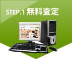 STEP1無料査定