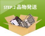 STEP2品物発送