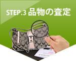 STEP3品物の査定
