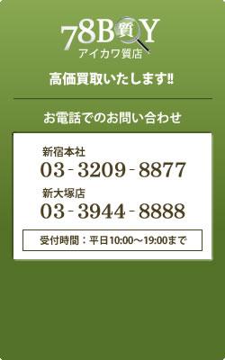 78BOYアイカワ質店高価買取いたします!!