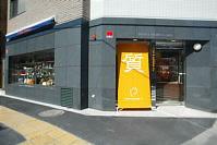 株式会社アイカワ質店 新大塚店