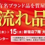 新宿京王百貨店にて質流れ品大市開催