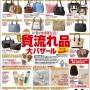 大阪 阪神百貨店 全国質流れ品 大バザール開催