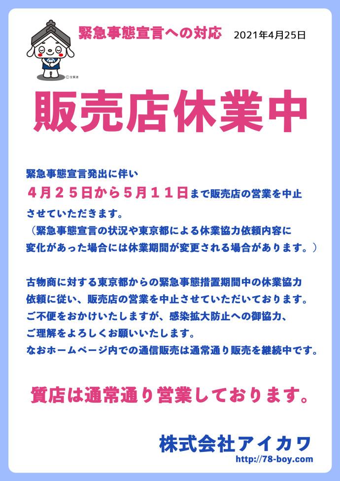 小売り休業株511