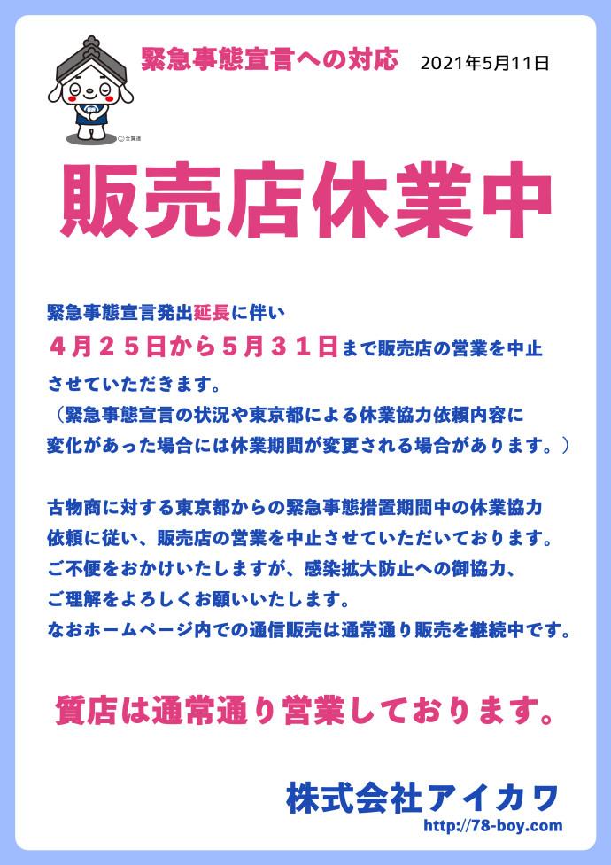 小売り休業531株